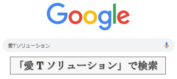 愛Tソリューションで検索.PNG
